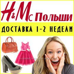 H&M Польша. Под 10. Доставка быстрее, цены ниже.