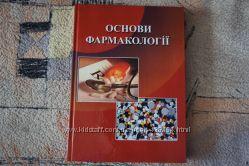 книги біотехнологія, фармацефтика, фармакологія