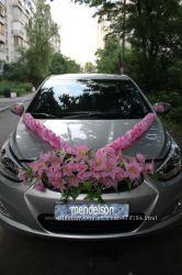 Украшение на машину прокат Киев
