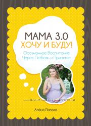 Мама 3. 0 хочу и буду Осознанное воспитание через любовь и принятие
