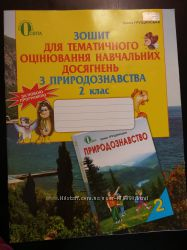Книги и тетради для 2 класа