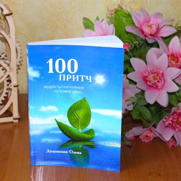 Книга-атистресс - 100 притч. Мудрість і натхнення