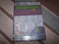 Інформатика 9 клас