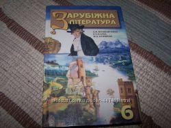 Зарубежная литература 6 клас