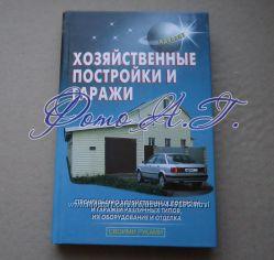 Энциклопедия хозяина и др.