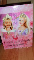 Книга сказок с фото ребенка на подарок