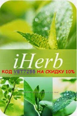 IHERB КУПОН VET7255 заказ каждый день, комиссия 10 , Киев