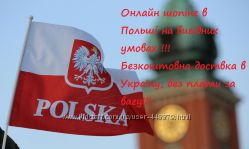 Магазини Польші та Англії на дуже вигідних умовах