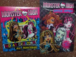 Monster High Школа исскуств и Крутые наряды