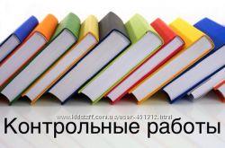контрольные работы, переводы по английскому