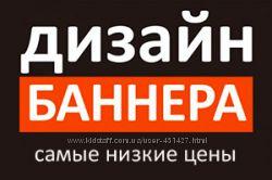 Баннер кидстафф, клумба, фейсбук, ютуб, пром. юа, вконтакте