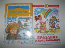 Детская литература классика
