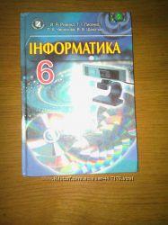 учебники, підручники для 6 класса