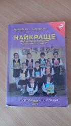 Учебник Найкраще читання 2 класс