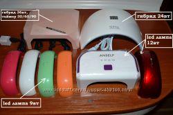 Большой выбор ламп для наращивания ногтей и гель лака  УФ, led. ccfl