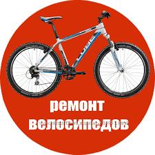 Ремонт и техническое обслуживание велосипедов с выездом на дом