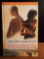 Книга - Джулия Баксбаум - Ненависть