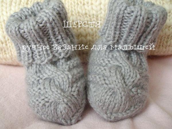 Тёплые вязаные носочки - английский кроссбред