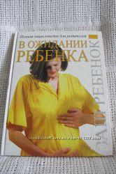 Продам книгу  В ожидании ребенка, Астрель, Москва 2005.
