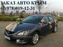 Прокат авто Симферополь, Алушта, Ялта, Крым
