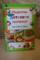 Рецепты детского питания