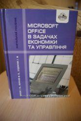 Mikrosoft offis в задачах экономіки та управління