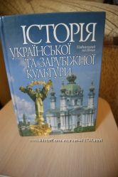 Історія укр. та зарубіжної культури