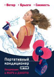 Спасение в жару - Вентилятор с пульверизатором Дутик
