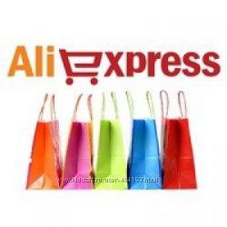 Aliexpress Алиекспресс. Принимаем заказы - Всегда