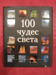 Джон Бакстер, 100 чудес света