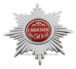 Звезда С юбилеем - 50