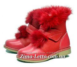 Зимняя ортопедическая обувь для детей р. 26-31. В наличии.