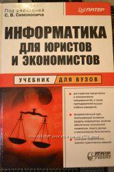 Информатика для юристов и экономистов - учебник для вузов