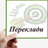 Якісний переклад текстів з польської мови на російську та українську мови