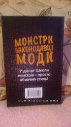 продам книги monster high