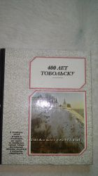 Книга. 400 лет Тобольску