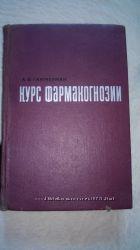Книга. Курс фармакогнозии