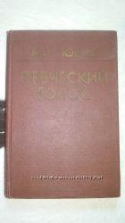 Книга. Певческий голос. Рауль Юссон