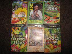 Отрывные тематические календари - Сад и огород
