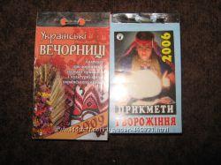 Отрывные тематические календари - Українські вечорниці