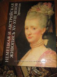 Книга Эрмитаж. Немецкая и австрийская живопись 15-18 веков