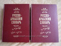 Русско-арабский словарь очень дешево