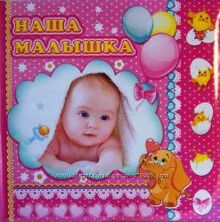 Альбом Наша малышка фотоальбом для новорожденных