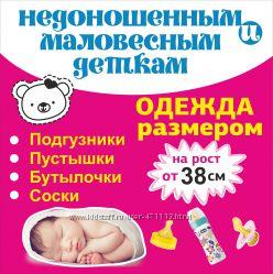 Товары для маловесных и недоношенных деток