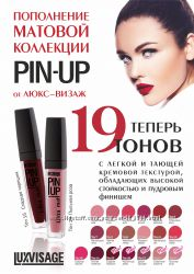 Белорусская косметика. Матовый Блеск для губ PIN-UP от Люксвизаж Luxvisage.