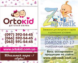 Модные визиточки и календарики для продавцов Кидстаффа