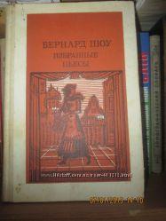 Бернард Шоу - Избранные пьесы