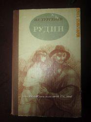 И. С. Тургенев - Рудин, романы