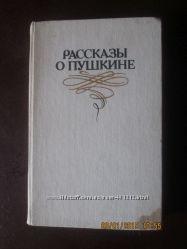 Рассказы о Пушкине, сборник художественных произведений