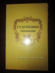Г. Р. Державин - Стихотворения